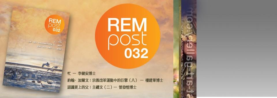REM post最新一期 REM post — 032 已經出版。請親臨天道書室,種籽書室,基道書樓,方舟書室免費取閱,或在辦公時間與 REM 同工聯絡。