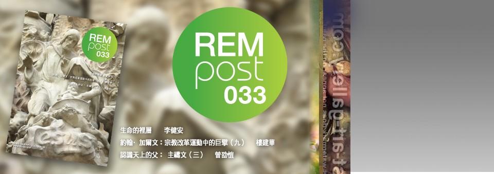 REM post最新一期 REM post — 033 已經出版。請親臨天道書室,種籽書室,基道書樓,方舟書室免費取閱,或在辦公時間與 REM 同工聯絡。