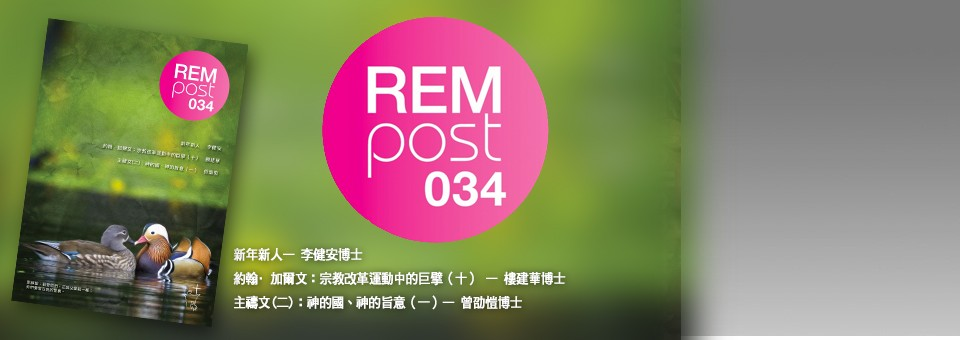 REM post最新一期 REM post — 034 已經出版。請親臨天道書室,種籽書室,基道書樓,方舟書室免費取閱,或在辦公時間與 REM 同工聯絡。