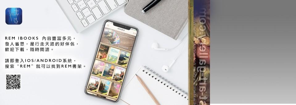 "REM電子書REM iBooks 內容豐富多元,發人省思,是行走天路的好伴侶,歡迎下載,隨時閱讀。請即登入iOS/Android系統,搜索""REM""就可以找到REM書架。"